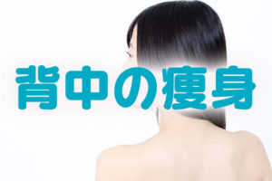 背中の痩身ロゴ