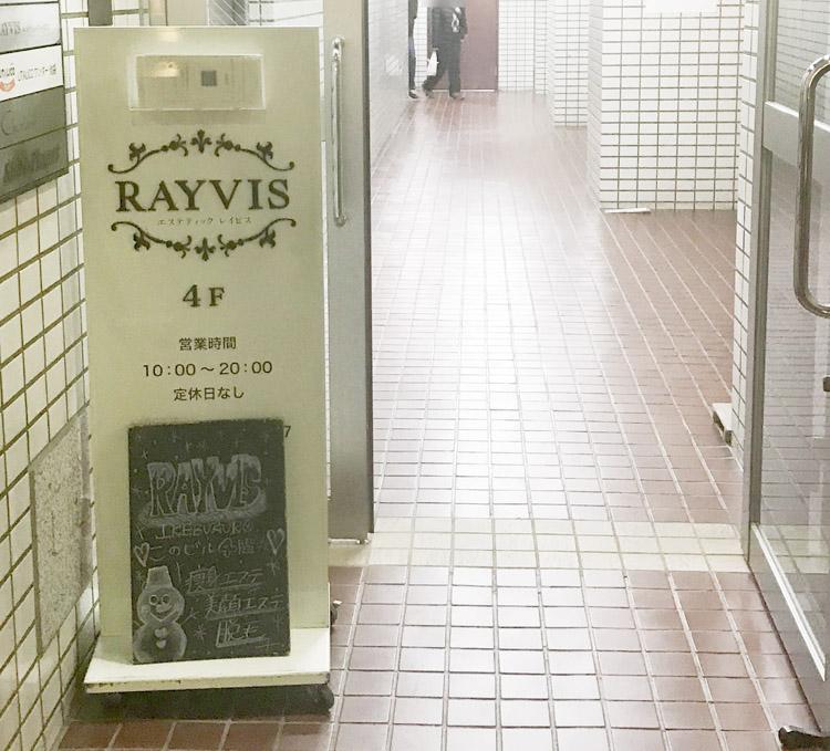 池袋レイビス-建物入り口