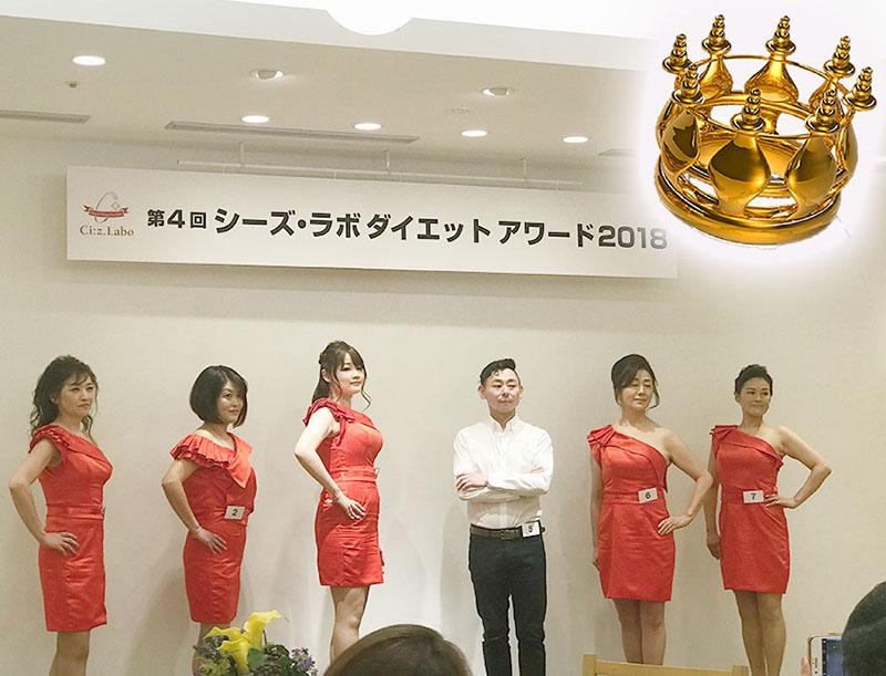 第4回ダイエットコンテストアイキャッチ.JPG