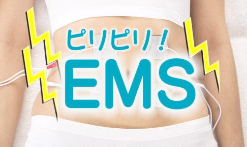 EMSのアイキャッチ2