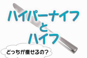 【ハイパーナイフ】と【ハイフ】アイキャッチ